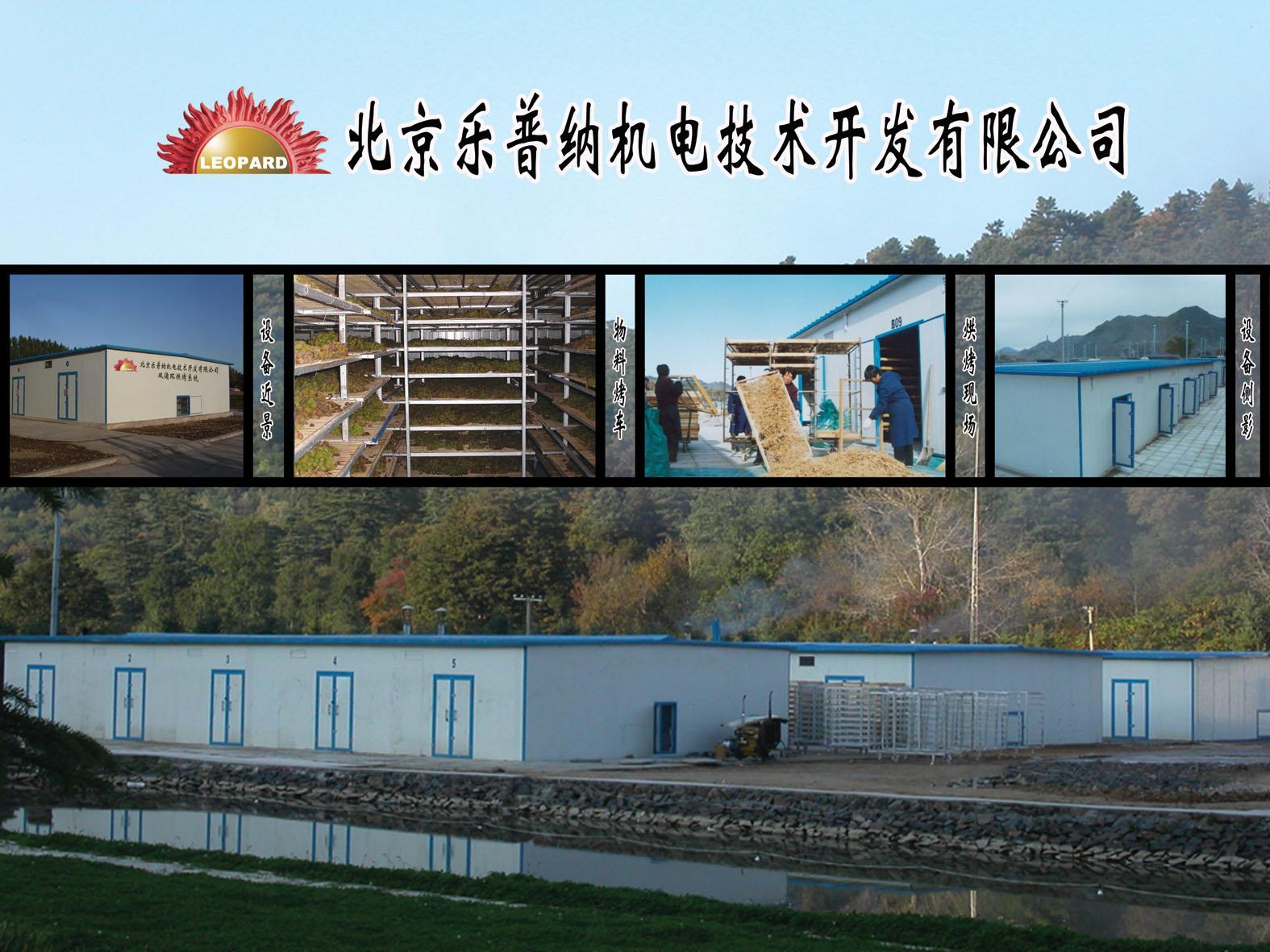 北京乐普纳机电技术开发有限公司