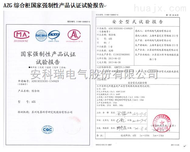 低压成套开关设备认证试验报告