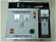TLYXS型成都特价供应运行电缆识别仪
