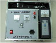 DL-3300西安特价供应运行电缆识别仪