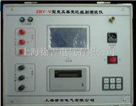 ZBY-V型沈阳特价供应变压器变比组别测试仪