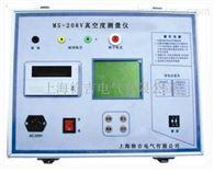 MS-208V广州特价供应真空度测量仪