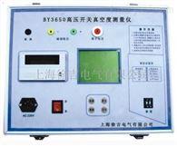 BY3650长沙价供应高压开关真空度测量仪
