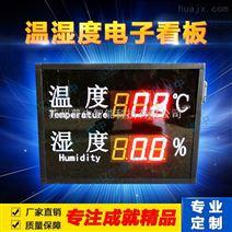审讯室温湿度电子看板LED显示屏工业高精度时钟电子看板