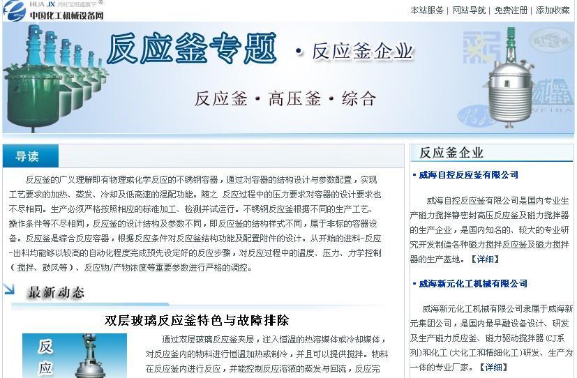 反应釜专题,反应釜,高压釜,反应釜企业,中国化工机械设备网