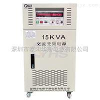 三相15KVA变频电源,三相15KW变频电源