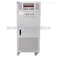 三相60KVA变频电源,三相60KW变频电源