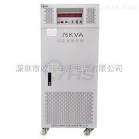 三相75KVA变频电源,三相75KW变频电源