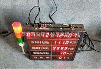 LED电子生产车间看板JIT管理看板PLC设备计数屏数码管显示屏