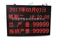 生产看板定制产量监控LED显示屏工厂生产线电子屏幕看板安灯系统