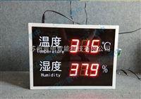 温湿度显示屏工业级大屏幕高精度LED温湿度电子看板