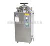 济南压力蒸汽灭菌器YXQ-LS-50SII