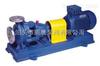 IH50-32-125IH型不锈钢化工泵,离心泵