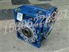 NMRW063蜗杆减速机/斜齿轮伞轮减速机价格