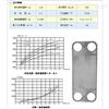 MBR120型板式换热器