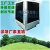 供应润丰ws系列工业环保空调,节能制冷空调