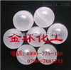 聚丙烯空心塑料球,塑料空心球,废气处理塑料浮球